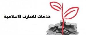 ما هي الخدمات المصرفية الاسلامية؟