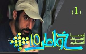 برنامج خواطر 10 في رمضان، أحمد الشقيري
