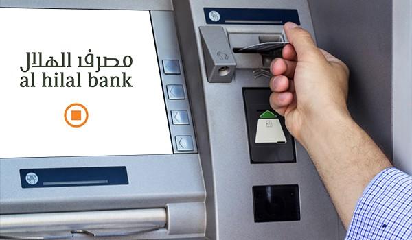 مصرف الهلال صراف آلي